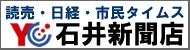 石井新聞店